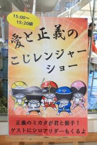 こじま祭2014_2014_07_26_125