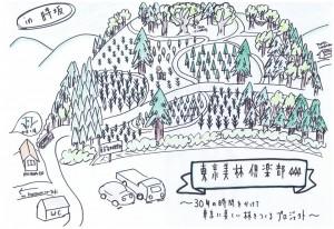 TOKYOWOOD 東京美林倶楽部 小嶋工務店