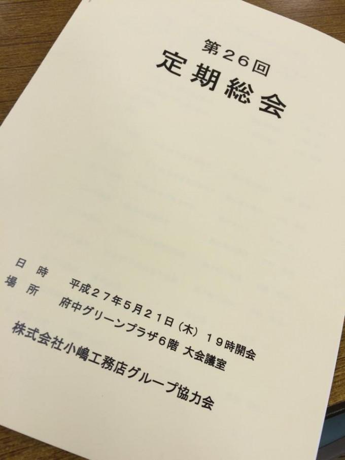 小嶋工務店協力会総会
