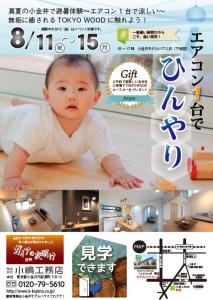 201608小金井モデルイベント