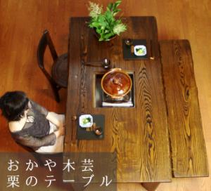くりのテーブル2sign
