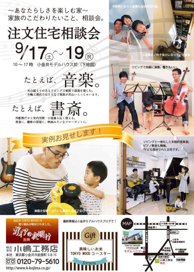 201609小金井モデルイベント