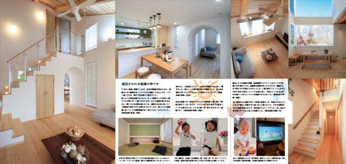 小金井宿泊体感モデルハウス三つ折り中面2017012