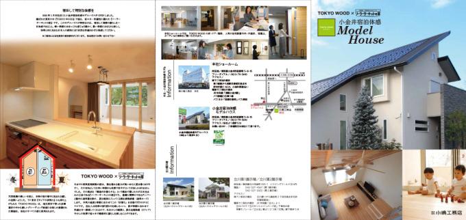 小金井宿泊体感モデルハウス三つ折り外面2017012