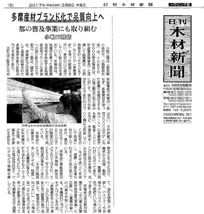 20170309日刊木材新聞記事