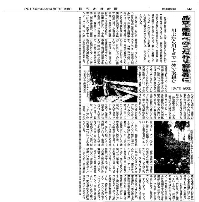 木材新聞-20170428