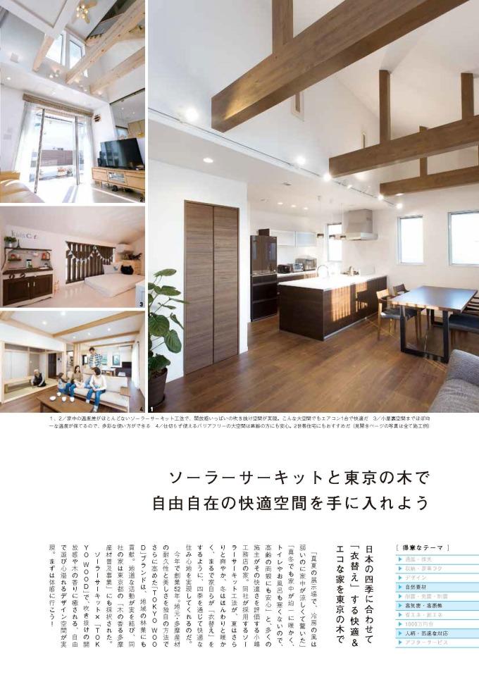 6発_小嶋工務店様_建築会社LN_念校_ページ_1