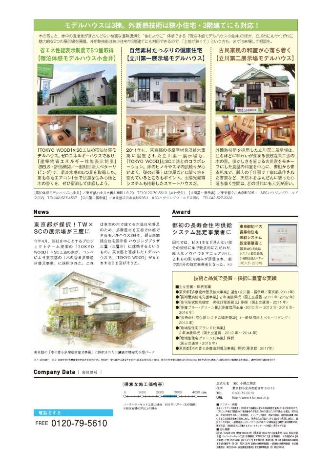 6発_小嶋工務店様_建築会社LN_念校_ページ_4