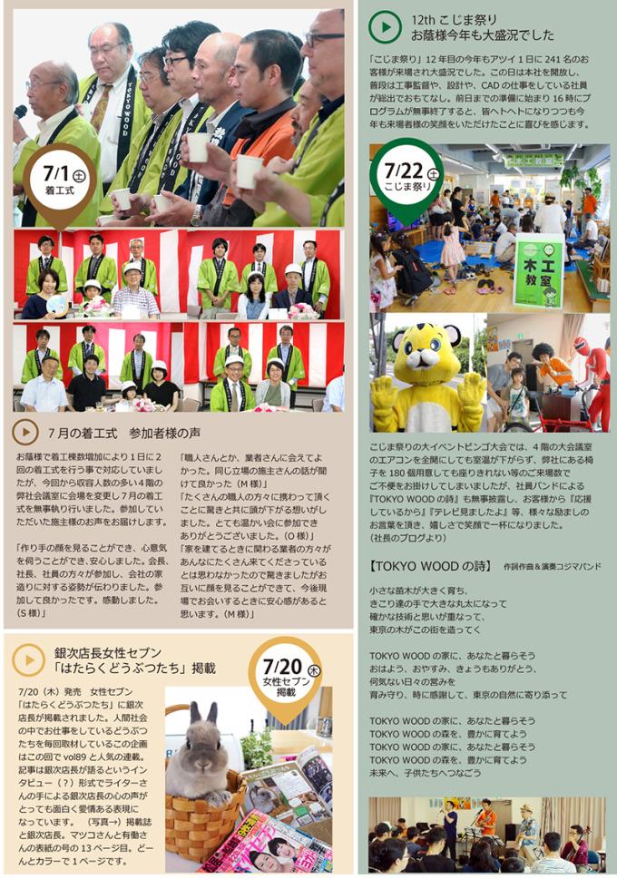 2017こじみみ内7月