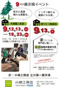 清水さん勉強会HP0913