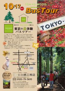 tokyowoodバスツアー1017表