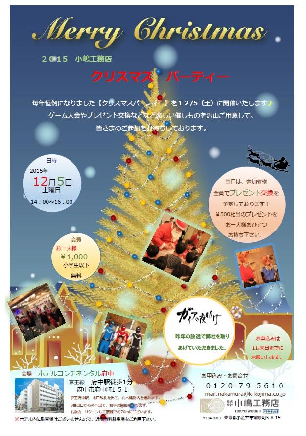 jpegクリスマス会
