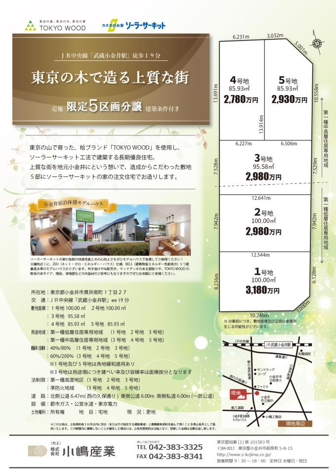 20181204貫井南町【小嶋産業売主】縦