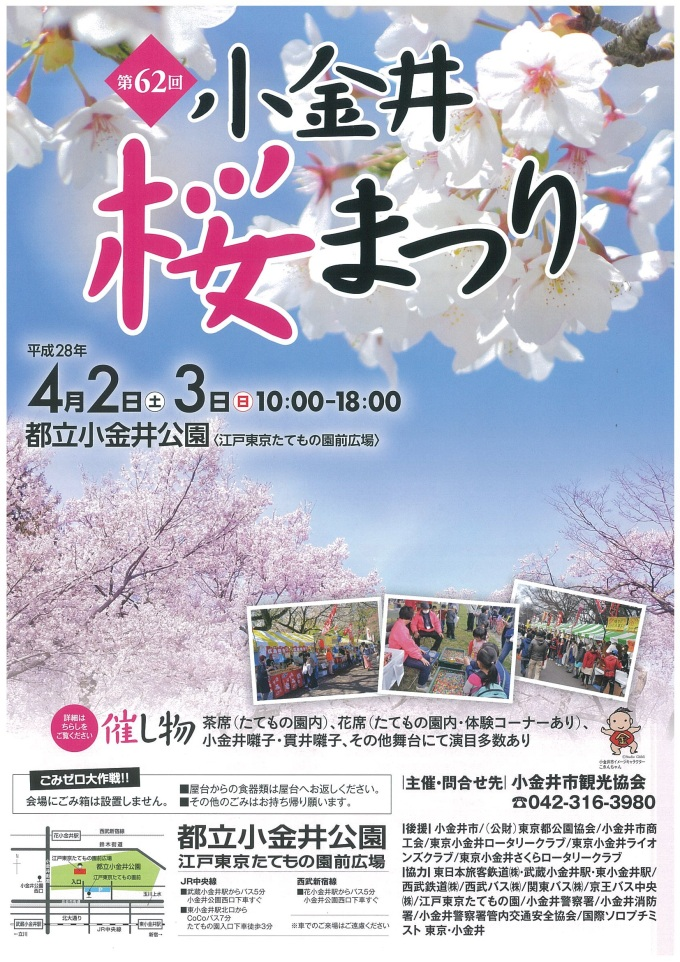 第62回桜まつりプログラム