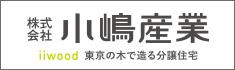 株式会社小嶋産業 iiwood 東京の木で作る分譲住宅