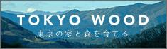 TOKYO WOOD 東京の家と森を育てる